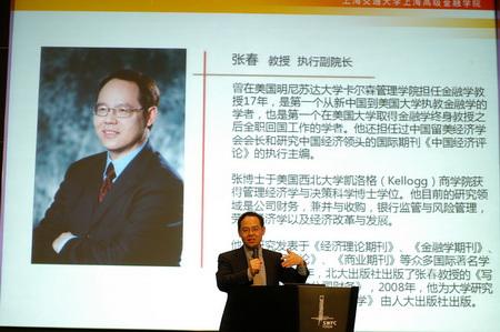 上海高级金融学院张春副院长发表演讲