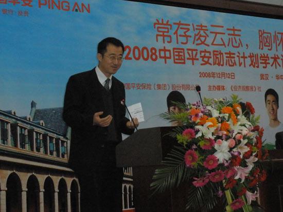 2008中国平安励志计划学术论坛暨颁奖典礼现场花絮4 图