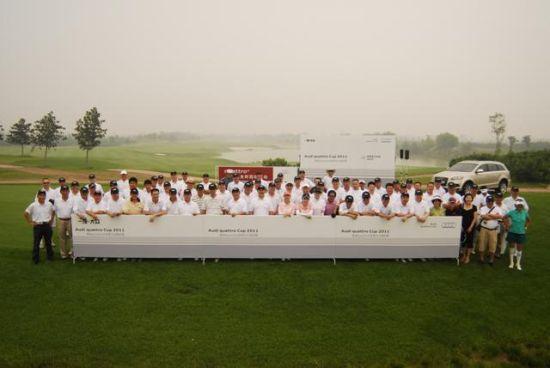 2011奥迪quattro杯高尔夫锦标赛北京亚之杰站比赛