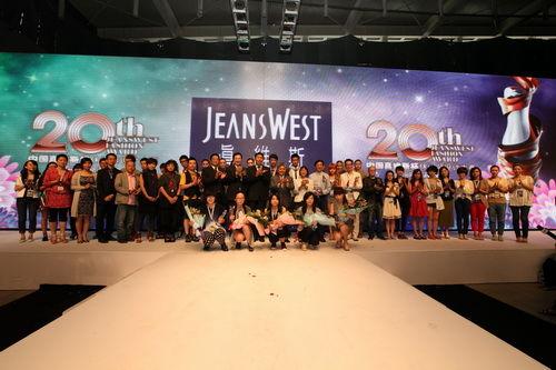 第20届中国真维斯杯休闲装设计大赛东部分赛区大合影