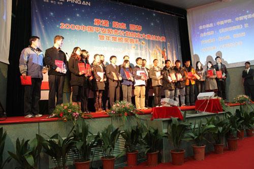 2009中国平安励志计划年度颁奖典礼图片