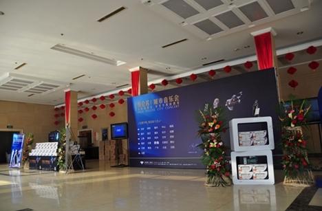 特仑苏城市音乐会-济南站背景板