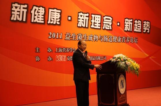2011益生菌生成物与肠道健康营养论坛在沪举行